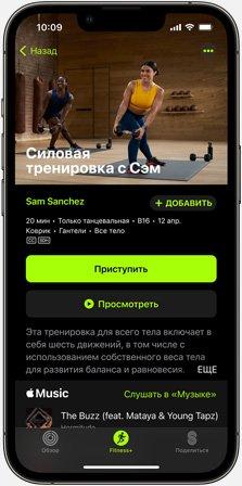 Готовимся к зимнему сезону: сервис Apple Fitness+ приходит в Россию и ещё 14 регионов