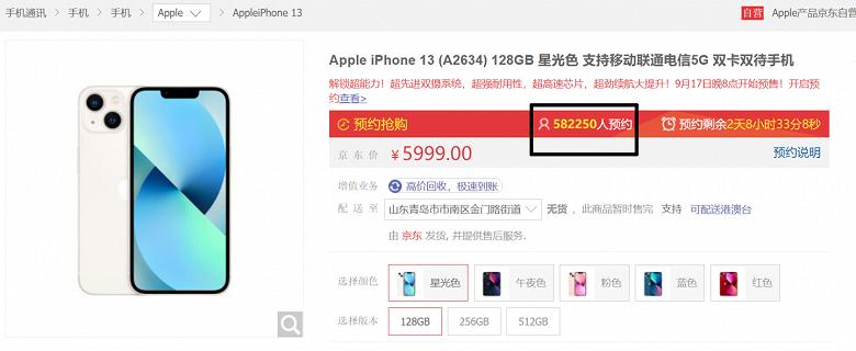 iPhone 13 стали суперхитом в Китае. За 12 часов заказано около 600000 смартфонов