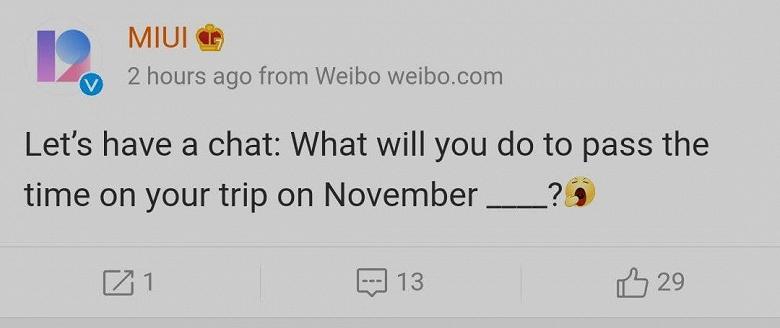 MIUI 13 может выйти в ноябре