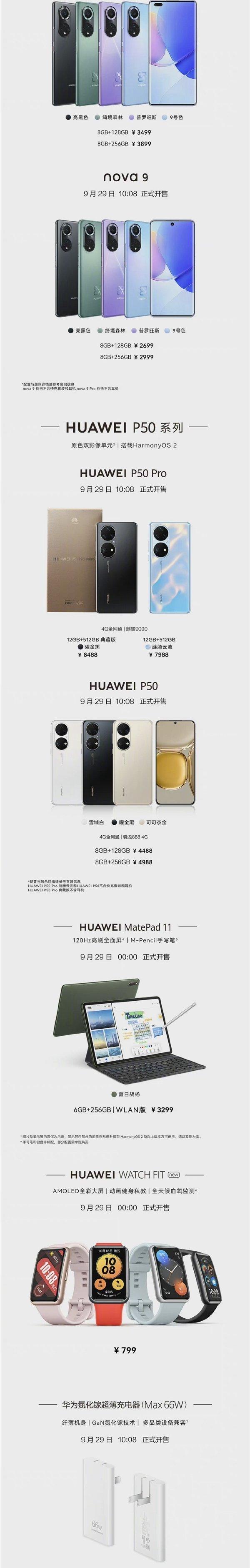 Большой день для Huawei: сразу несколько смартфонов, а также планшет, умные часы и зарядное устройство поступили в продажу в Китае