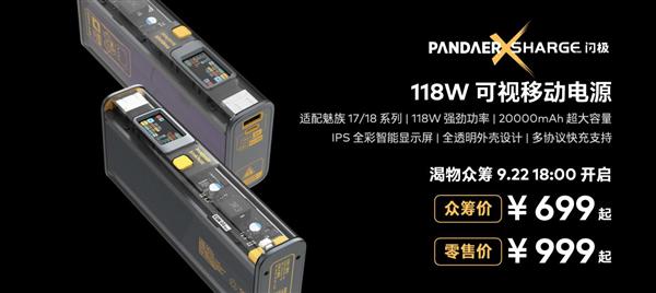 20000 мА·ч, 118 Вт, полупрозрачный корпус и встроенный экран. Meizu представила необычный мобильный аккумулятор