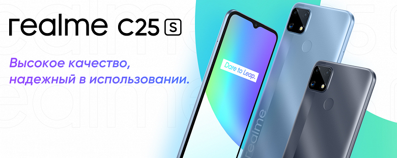 6000 mAh, triple camera, NFC and Android 11 out of the box.  Realme C25s released in Russia