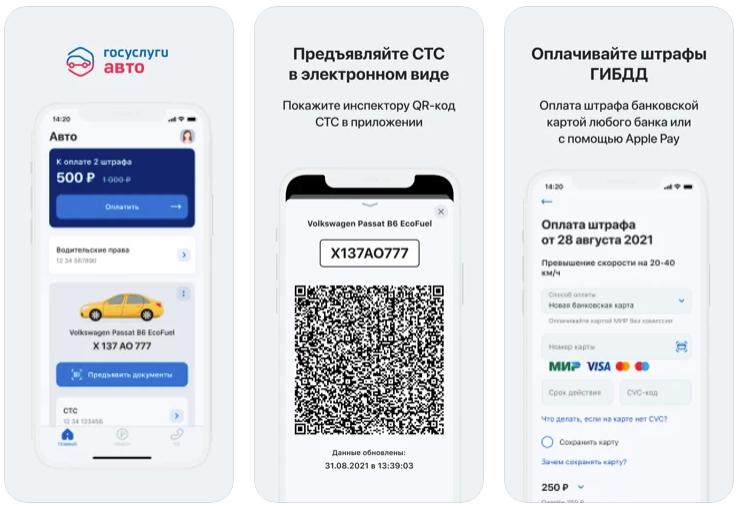 Праздник у автолюбителей: в России теперь можно предъявлять смартфон вместо бумажного СТС