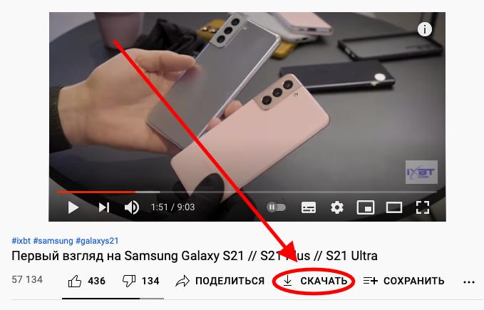 Свершилось: на YouTube разрешили скачивать видео на ПК, но пока только избранным