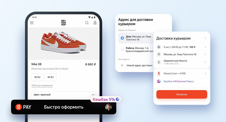 Yandex Pay users will be able to quickly place and receive an online purchase