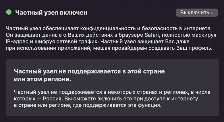 Apple отключила в России одно из новшеств iOS 15 и macOS 12 из-за несоответствия законодательству