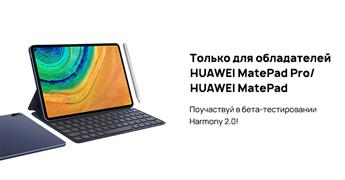 В Россию приходит замена Android: Huawei ищет добровольцев для тестирования HarmonyOS 2.0