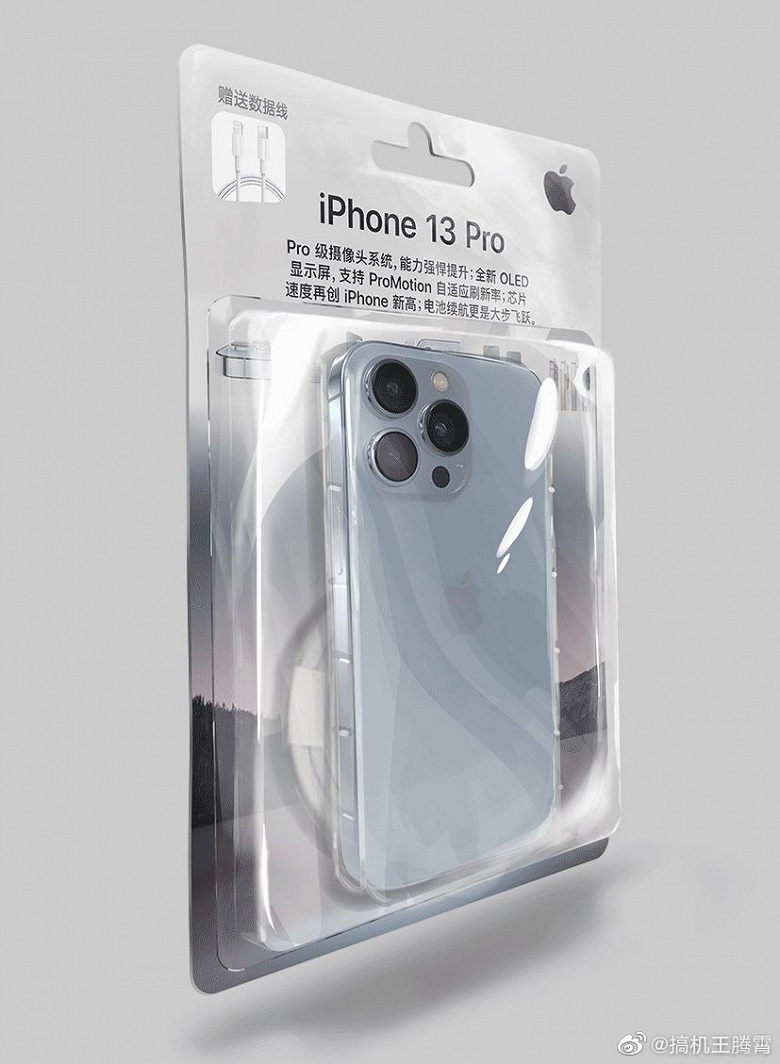 The iPhone 13 box was left not only without a charger, but also without a packaging film.  Apple offered an even cheaper option