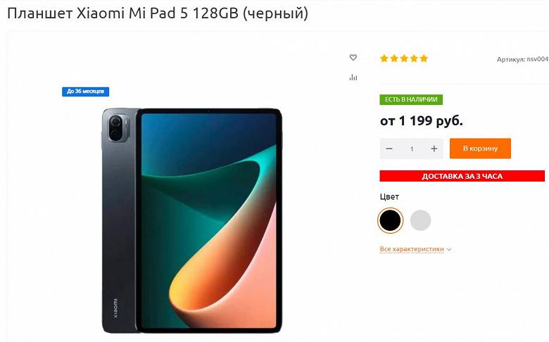 Хитовый планшет Xiaomi Mi Pad 5 приедет в Россию сильно подорожавшим