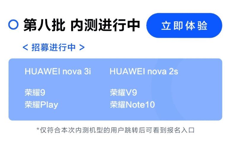 Huawei начинает тестировать фирменную замену Android для еще шести смартфонов, в их числе – Huawei nova 3i, Honor 9 и Honor Note10