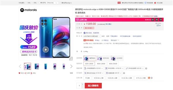 64-мегапиксельная квадрокамера, 5000 мА·ч и Snapdragon 870 за 240 долларов. Motorola Edge S заметно подешевел в Китае