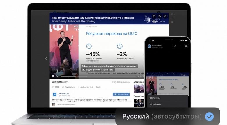 Во «ВКонтакте» появились автоматические субтитры