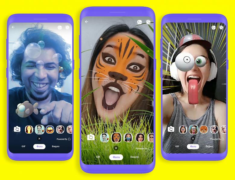 В России в популярном мессенджере Viber появились маски дополненной реальности