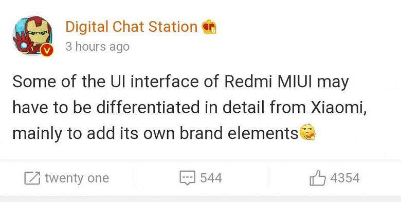 Прошивки MIUI для смартфонов Xiaomi и Redmi будут отличаться