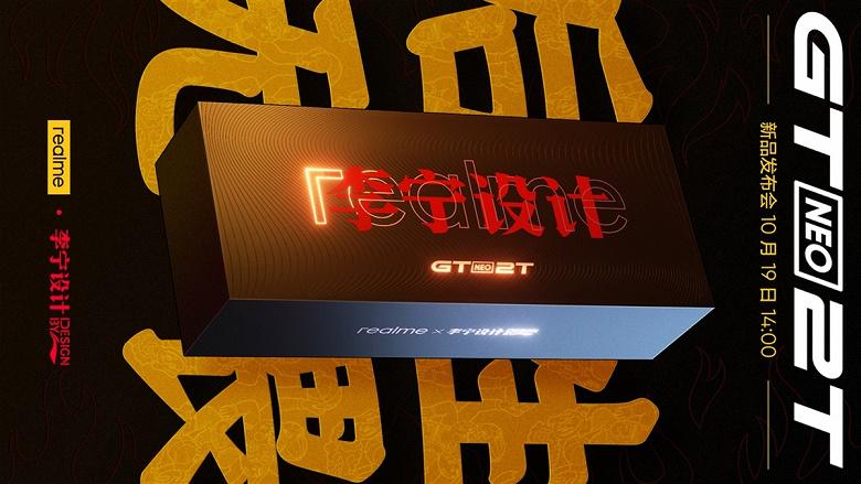 Анонсирован новый смартфон Realme: производитель показал упаковку и сообщил дату выхода Realme GT Neo 2T