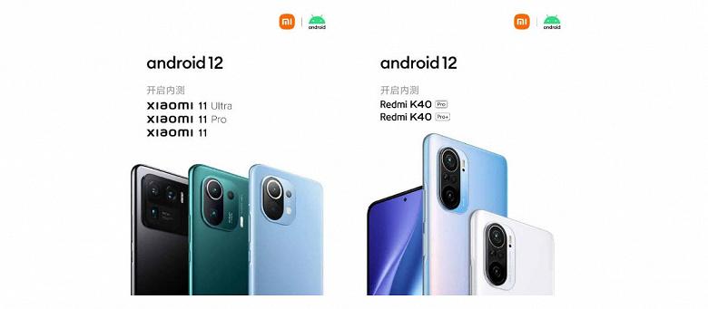 Эти смартфоны Xiaomi, Redmi и Poco получат Android 12: опубликован официальный список устройств