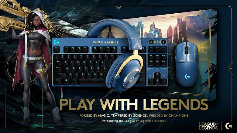 Logitech G и Riot Games представили беспроводную гарнитуру Pro X и другие игровые изделия для поклонников игры League of Legends