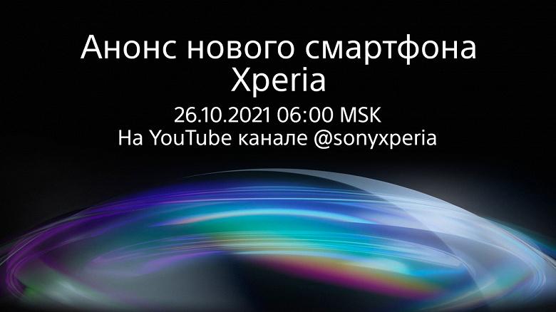 Sony обещает новый смартфон Xperia: как смотреть трансляцию
