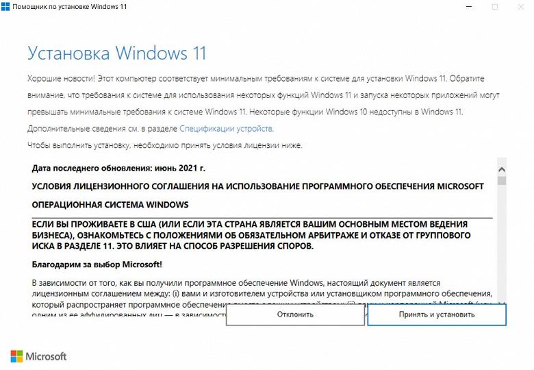 Установить Windows 11 на любой компьютер с любым процессором и без модуля TPM? Это легко сделать при помощи официальной утилиты Microsoft
