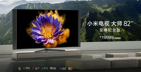 Xiaomi устроила аттракцион невиданной щедрости. Компания снизила стоимость своего топового 8К- телевизора Mi TV Master 82 Extreme Commemorative Edition более чем в два раза