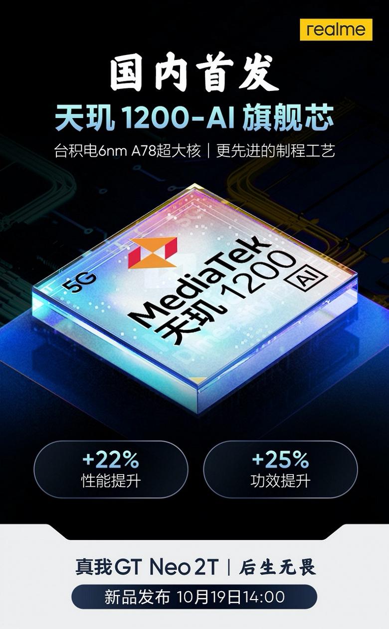 Realme GT Neo 2T станет первым смартфоном на базе однокристальной системы MediaTek Dimensity 1200 AI, который будет выпущен в Китае