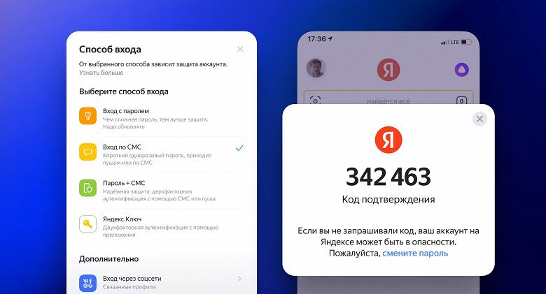 Все пароли Яндекса теперь сразу проверяются на безопасность