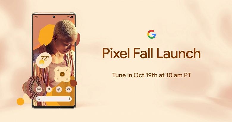 Где смотреть презентацию Google Pixel 6. Ссылка на трансляцию