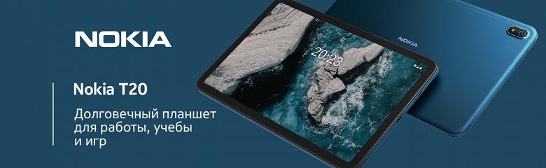 Первый за много лет планшет Nokia уже можно заказать в России