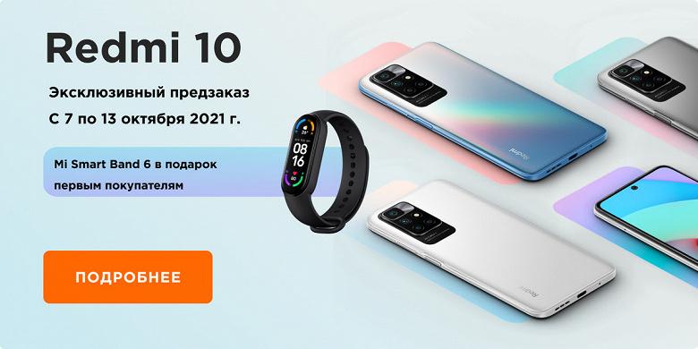 5000 мА•ч, 90 Гц, 50 Мп, NFC и MIUI 12.5 с Android 11. Xiaomi начала принимать заказы на Redmi 10 в России