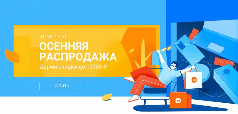 Осенняя распродажа Xiaomi продолжается в России — флагманский Xiaomi Mi 11 со скидкой 10 тысяч рублей