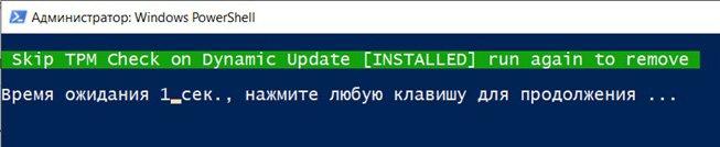 Windows 11 смогут установить все. Бесплатная утилита позволяет обойти неоднозначное требование на наличие в компьютере модуля TPM