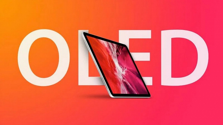 Никакого iPad Air с экраном OLED в следующем году. Известный аналитик изменил свой прогноз