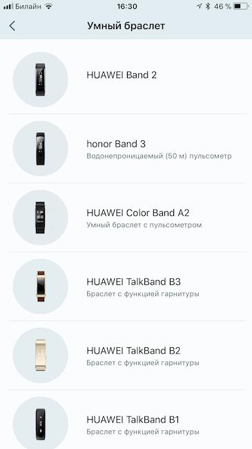 Обзор Huawei Honor Band 3: один из самых функциональных