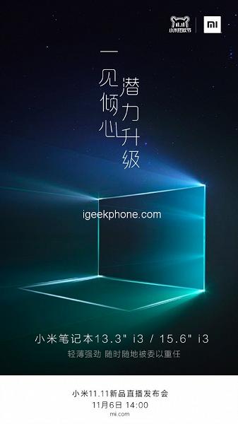 Xiaomi представит новые ноутбуки 6 ноября