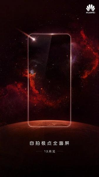 Смартфон Huawei Nova 3S могут представить до конца года
