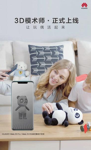 Флагманский камерофон Huawei Mate 20 Pro теперь умеет сканировать игрушки и помещать их в дополненную реальность