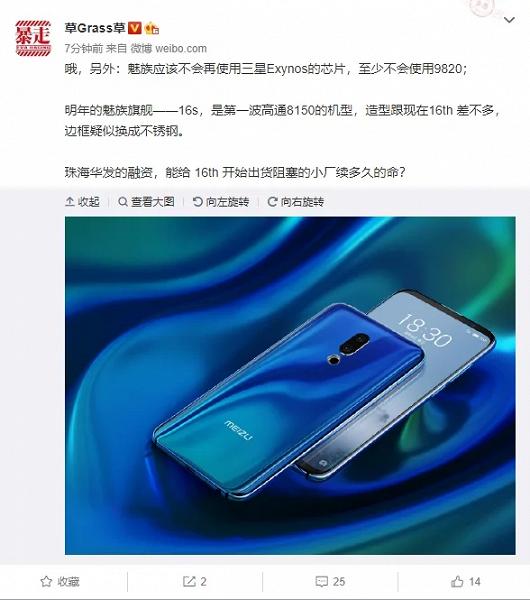 Флагманский смартфон Meizu 16s получит SoC Snapdragon 8150