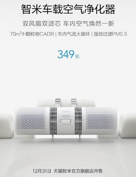 Xiaomi представила очиститель воздуха Smartmi Car Air Purifier для автомобиля
