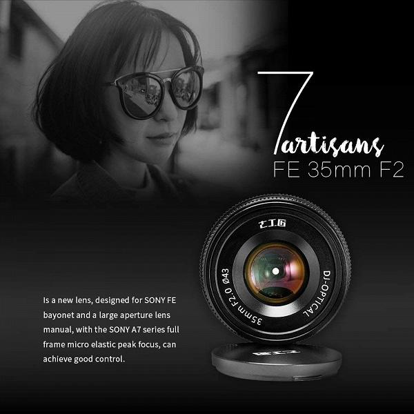 Объектив 7artisans Photoelectric 35mm f/2 с креплением Sony E стоит 179 долларов