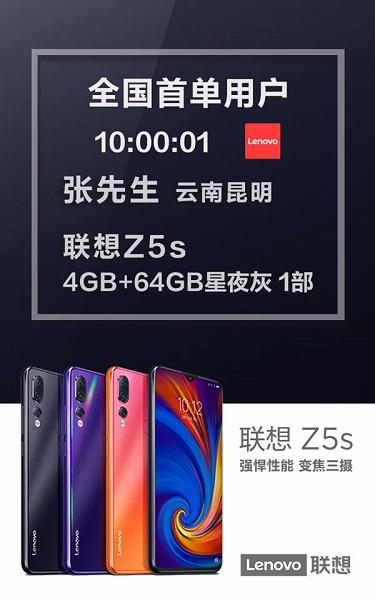 Вся стартовая партия Lenovo Z5s распродана за 60 секунд