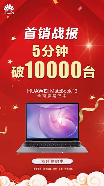 Всего за 5 минут Huawei продала 10 000 ноутбуков MateBook 13
