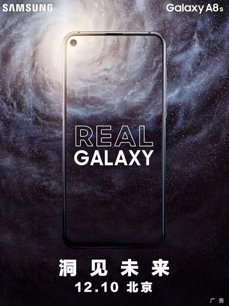 Samsung Galaxy A8s – первый смартфон компании с «дырявым» экраном – представят 10 декабря