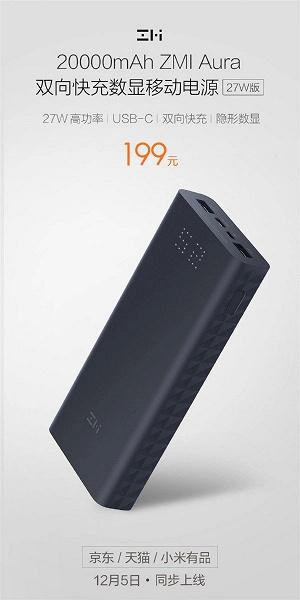 Представлен мобильный аккумулятор Xiaomi ZMI Aura: 20 000 мАч, 27 Вт и цена – $29