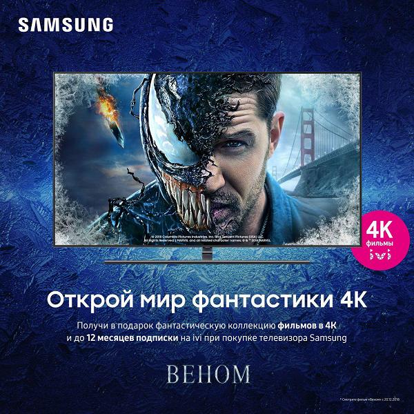 Покупателям Samsung Smart TV дарят 4К-фильмы и сериалы в формате HDR10+