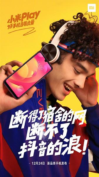 Смартфон Xiaomi Play показался на качественных официальных изображениях – это молодежная модель с полукруглым вырезом экрана
