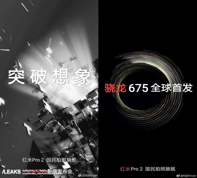 Смартфон Xiaomi Redmi Pro 2 получит SoС Snapdragon 675, новые изображения