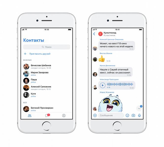 «ВКонтакте» начала тестировать самостоятельный мессенджер