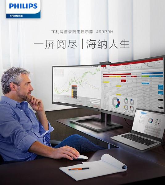 Монитор Philips 499P9H1: изогнутая панель 48,8 дюйма, разрешение 5120 х 1440 пикселей, широкий цветовой охват, масса разъемов и цена почти $1900