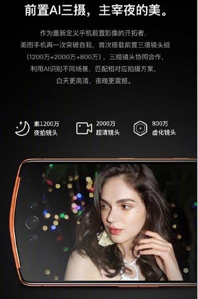 Стоимость смартфона Meitu V7, оснащенного тройной фронтальной камерой, доходит до $1580