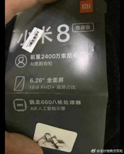 Живое фото Xiaomi Mi 8 Youth Edition подтверждает наличие SoC Snapdragon 660, а не Snapdragon 710